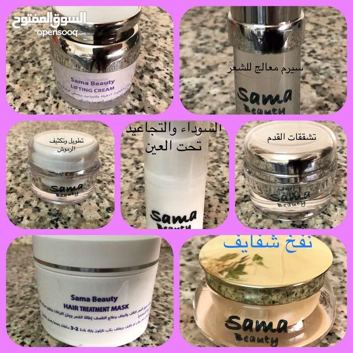 شركة بغداد لبيع اون لاين كريمات طبيعية من ماركة SamaBeauty