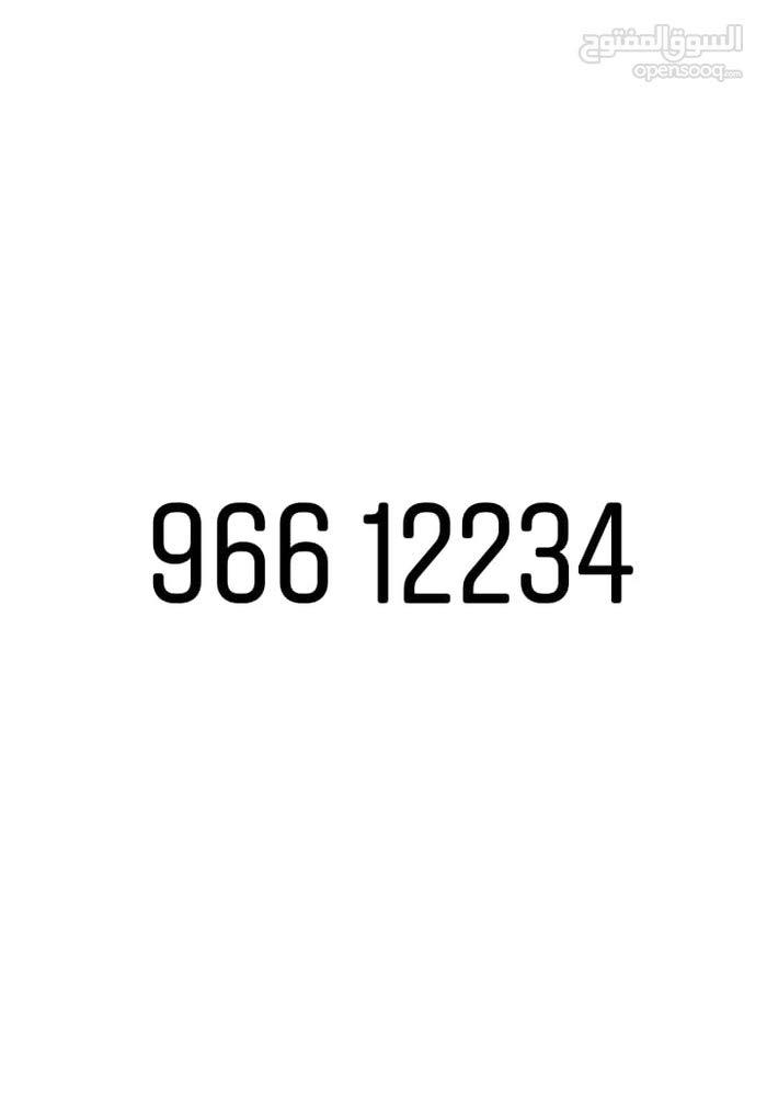 رقم جميل و مرتب