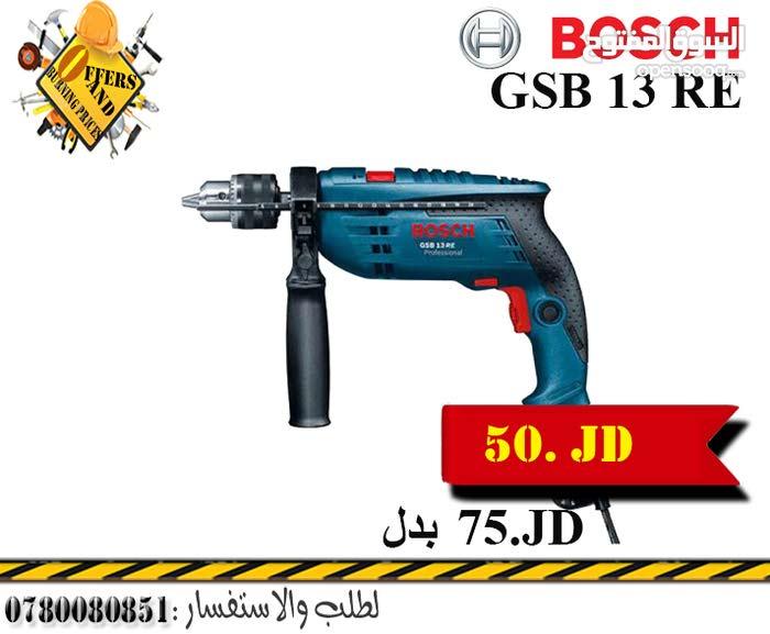 عروض على معدات bosch بسعر التكلفة