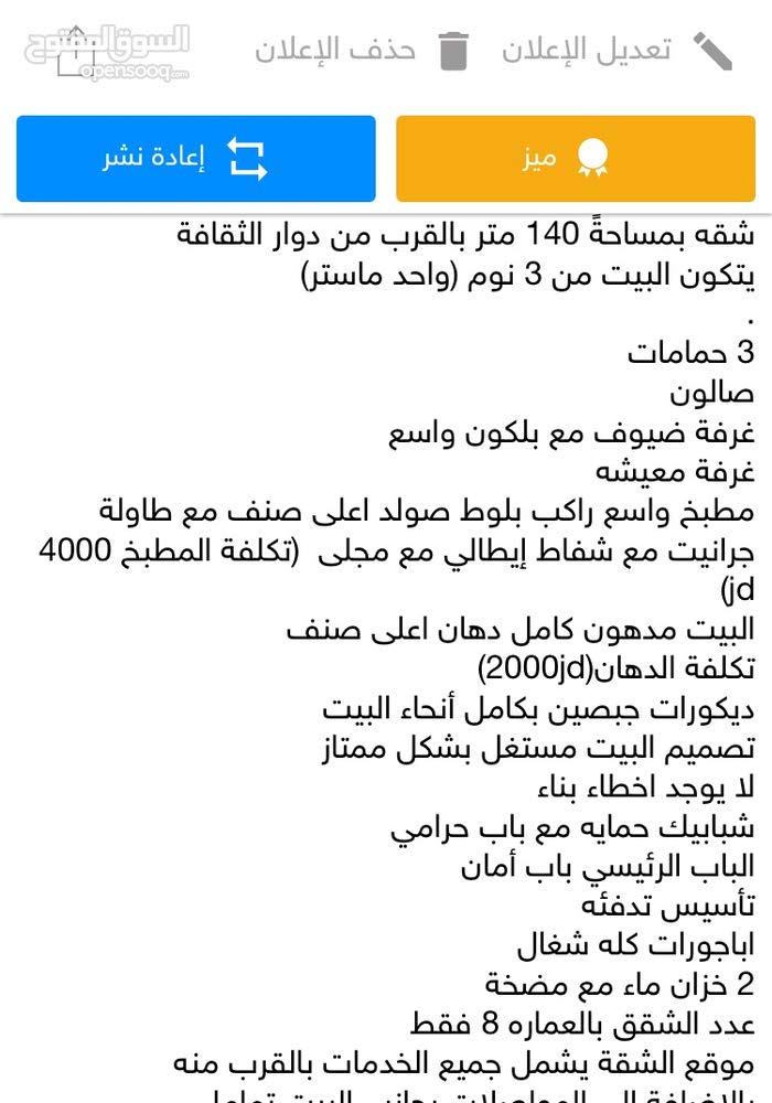 شقه للبيع سوبر ديلوكس ابو نصير