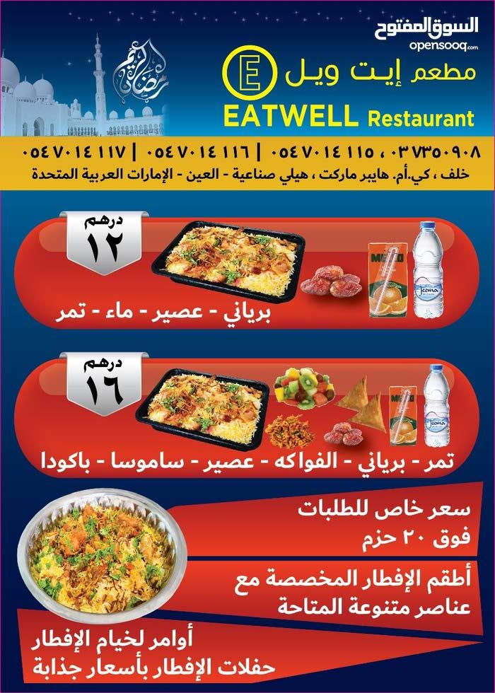 مطعم إيت ويل يقدم لكم افطار صايم
