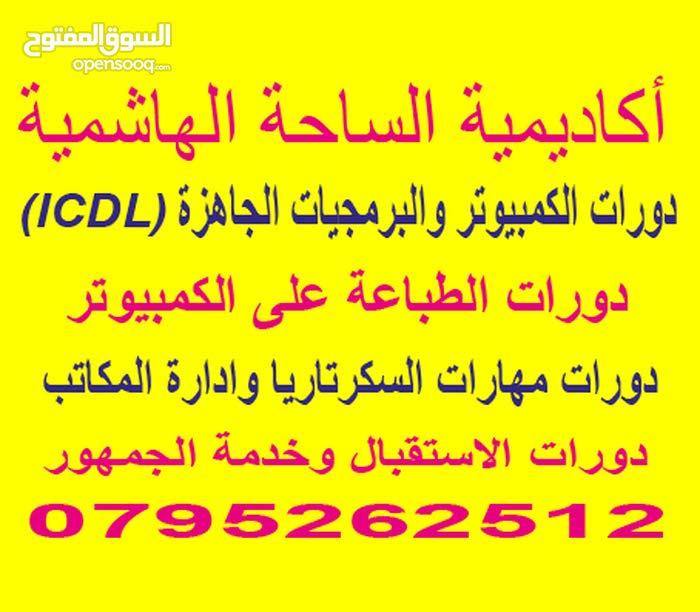 شهادات مصدقة من مركز الاعتماد وضبط الجودة (اكاديمية الساحة الهاشمية للتدريب المهني)