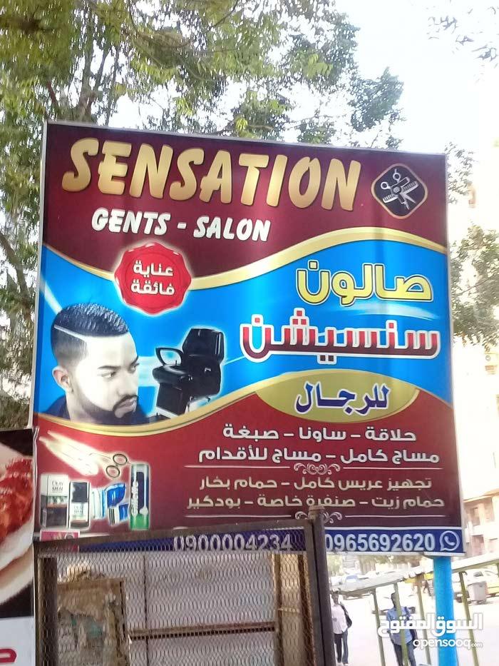 صالون حلاقه الخرطوم 2