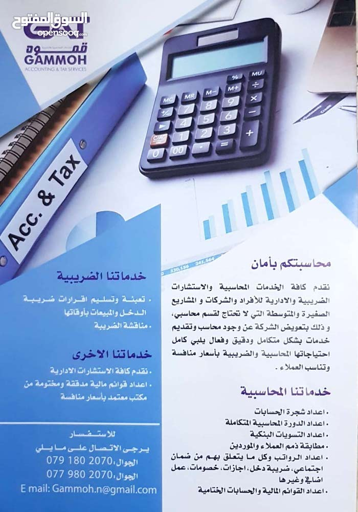 مؤسسة قموه للخدمات المحاسبية والضريبية