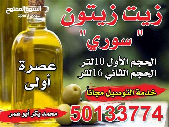 زيت زيتون سوري
