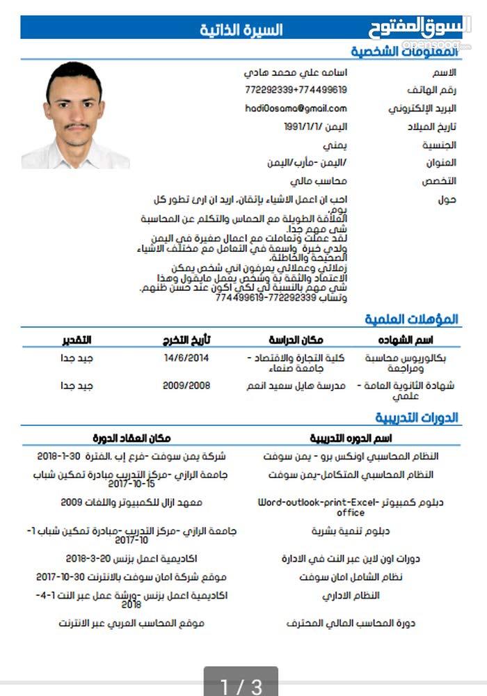 محاسب يمني ارغب بالحصول ع فيزة عمل ويتم تقسيط قيمتها من الرواتب