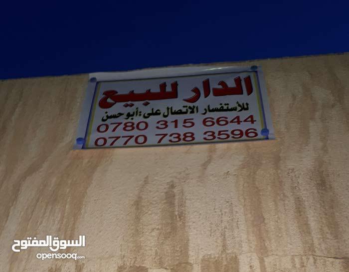 دار للبيع محافظة البصره
