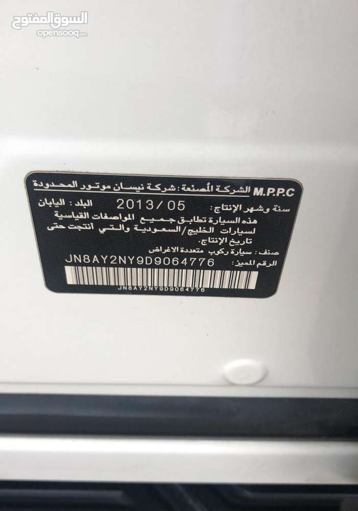 Used condition Nissan Patrol 2013 with 130,000 - 139,999 km mileage