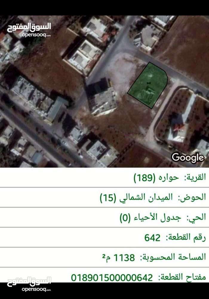 قطعة ارض للبيع في حوارة اربد
