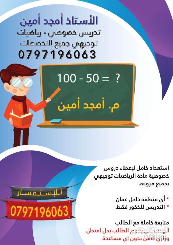 مدرس رياضيات خصوصي توجيهي متميز لجميع الفروع