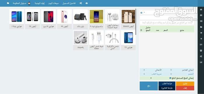 منظومة مبيعات مميزة و سهلة الاستخدام