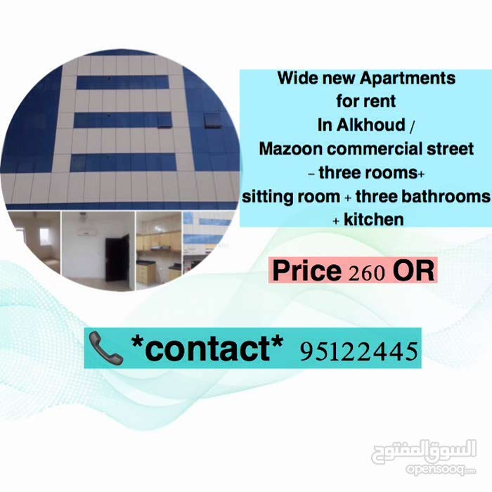 families apartments for rent in Alkhoud