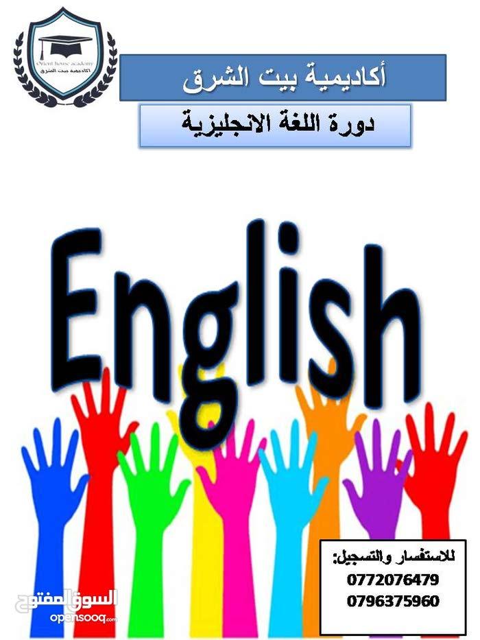 8544494a2c234 عروووض خاصة على دورات اللغة الانجليزية - (101753014)
