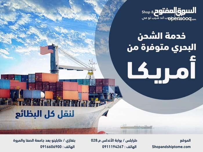 الشحن البحري الي ليبيا