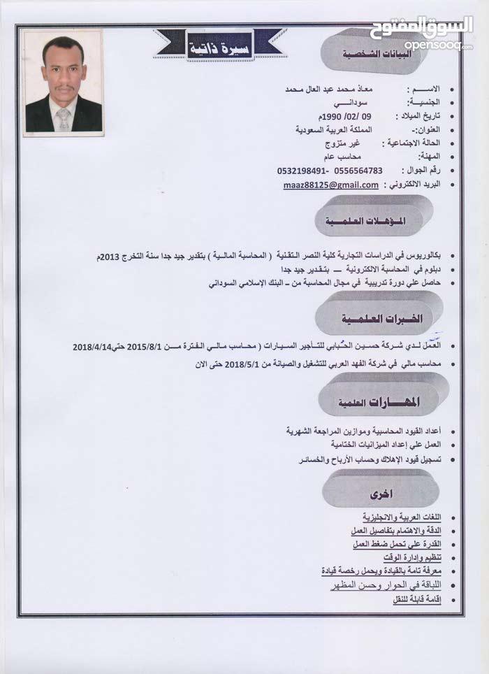 محاسب عام  سوداني  الجنسية ببحث عن عمل