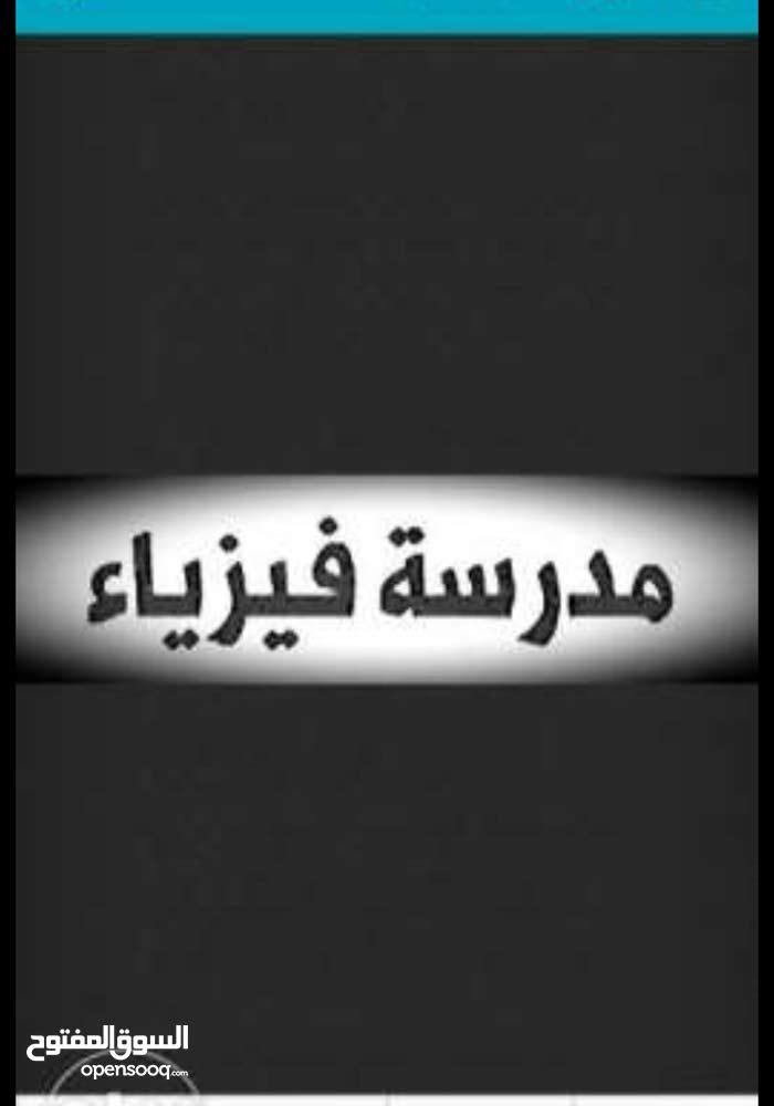 معلمة فيزياء للمراحل 10، 11، 12 فتيات فقط المنهج الكويتي