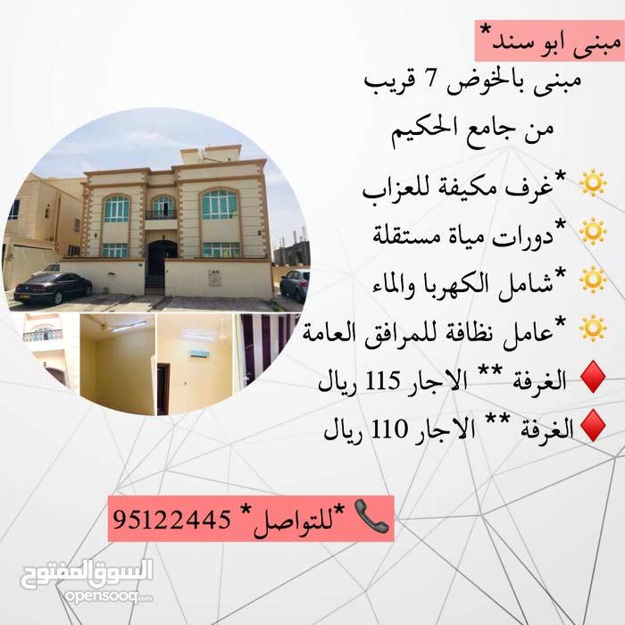 غـرف للايجار للعزابً في الخـوض السابعةً