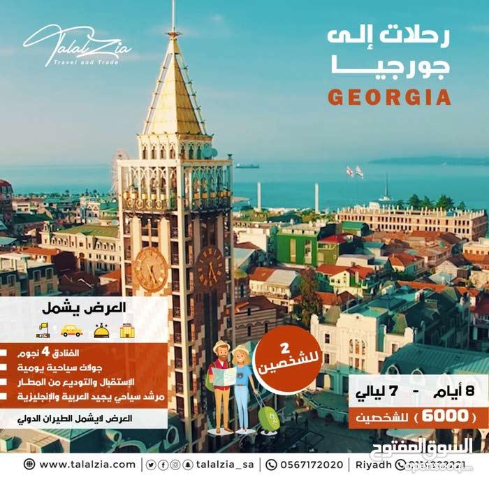 رحلة سياحية إلى جورجيا