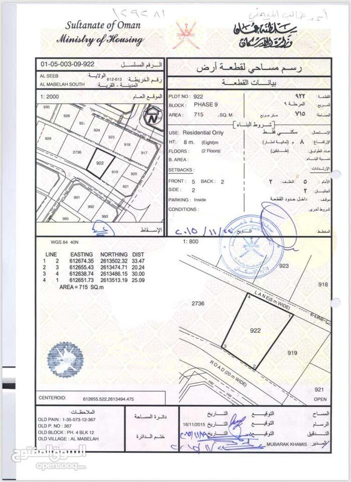 للبيع ارض سكنية في المعبيلة الجنوبية بلوك 12 مساحتها 715م2