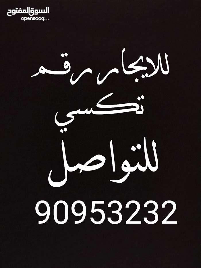 للايجار رقم تكسي للتواصل90953232