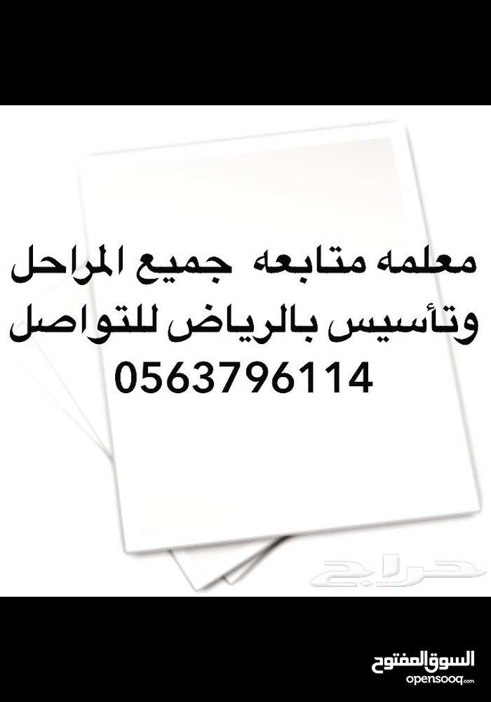 معلمه متابعه ابتدائى ومتوسط وثانوى فى الرياض 0563796114