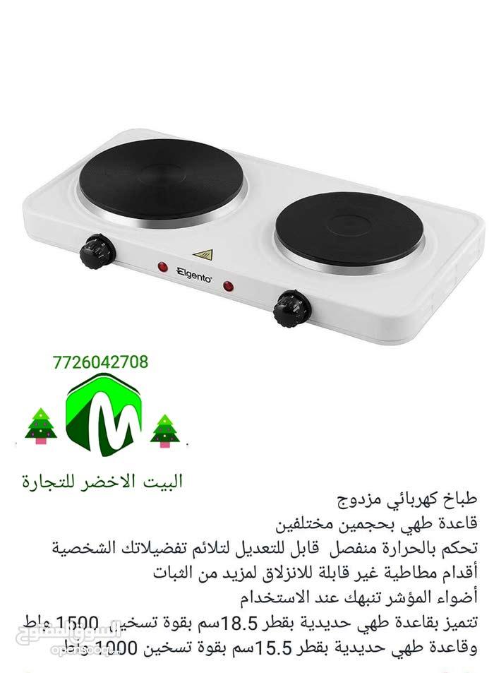 طباخ كهربائي ابو العينين السعر 35 الف