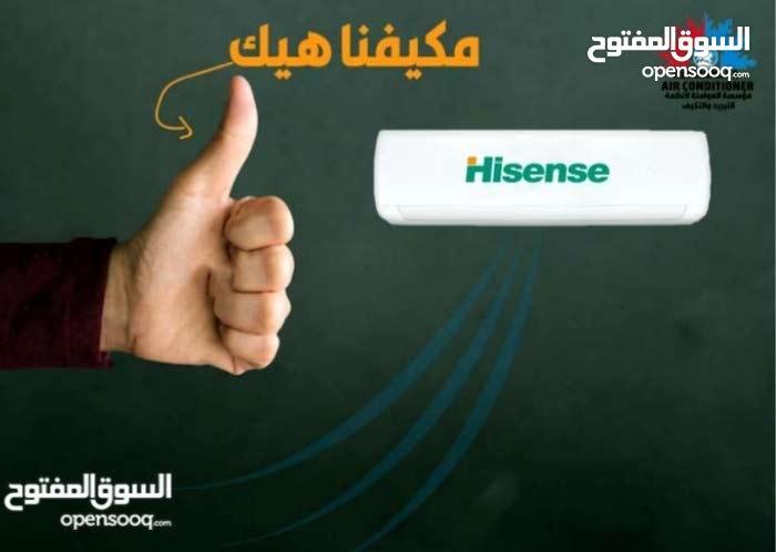 هايسنس 1 طن , 12 BTU باقل الاسعار لدى مؤسسة العواملة Hisense