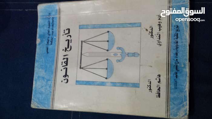 كتاب تاريخ القانون