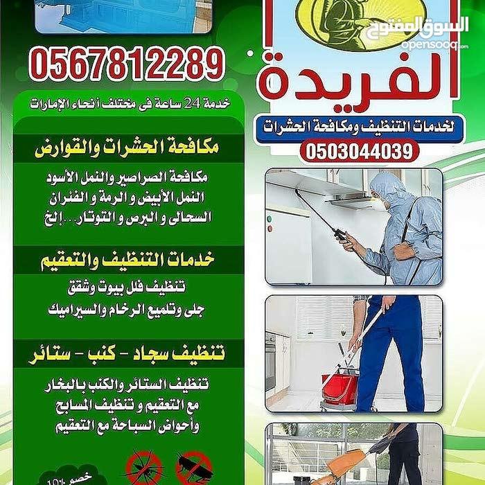 شركة الفريدة لتنظيف المبانى ومكافحه الحشرات تنظيف الكنب والسجاد