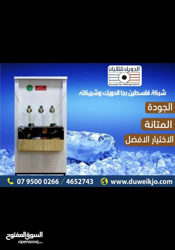 الدويك للثلاجات - مبردات ماء ستانلس ستيل