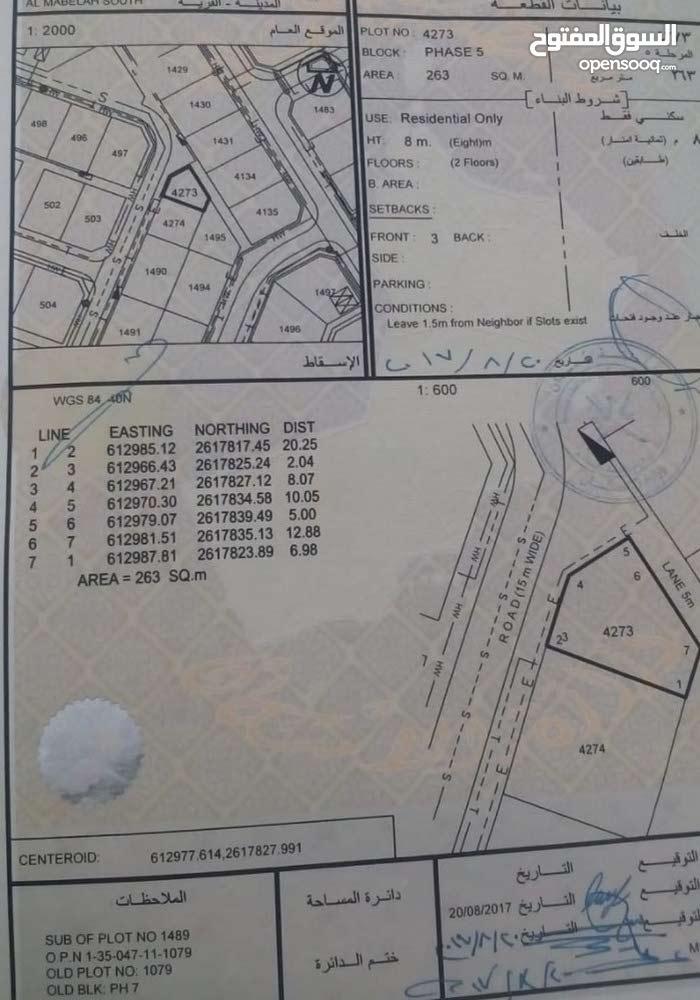 للبيع ارض سكنية صغيرة في المعبيلة السابعة خلف جامع تبارك بـ (30)الف .