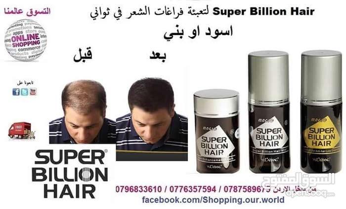 تخلص من الصلع و تغطية فراغات الراس للرجال و النساء Super Billion Hair