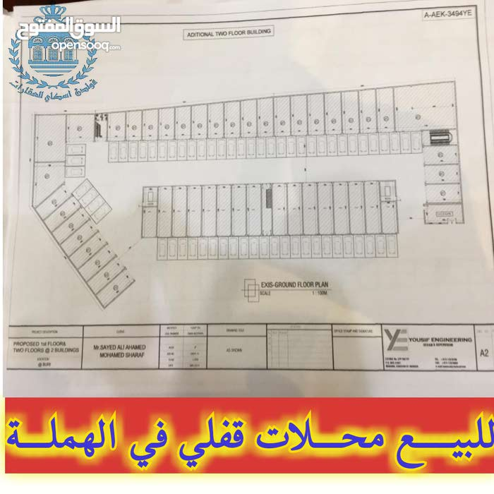 للبيع محلات قفلي في مدينه حمد