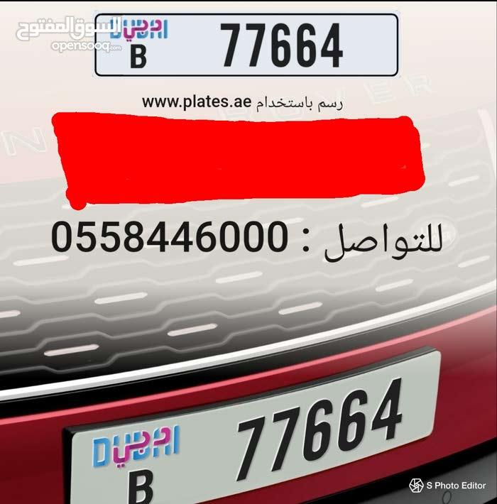 رقم مميز 77664 B دبي قابل للتفاوض بالمعقول