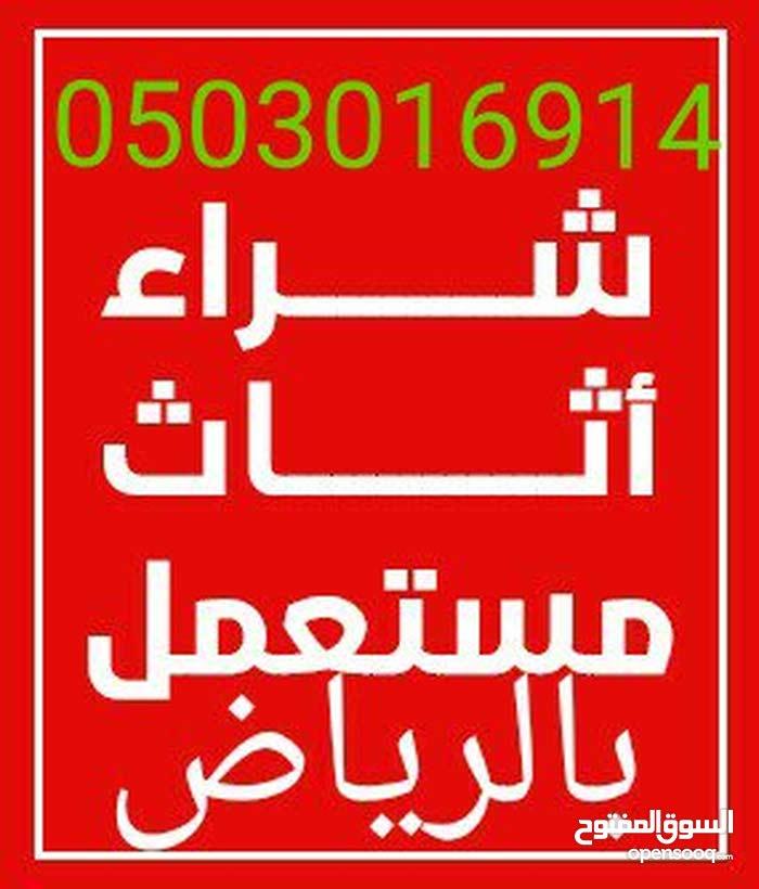 محلات أبو عمر لـ شراء الاثاث المستعمل