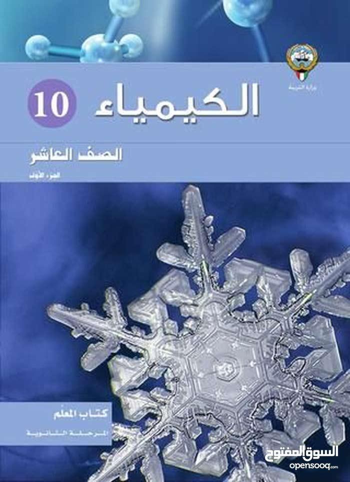 مدرس كيمياء 60304166