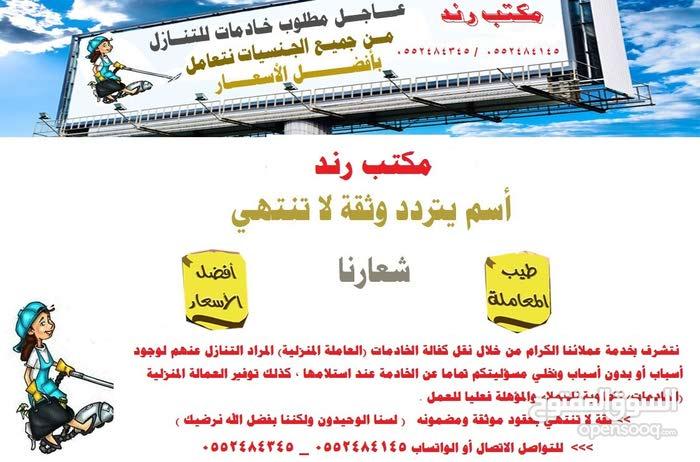 متوفر خادمات ممتازين بالعمل نقل كفالة واسعار مناسبة للجميع 0552484145
