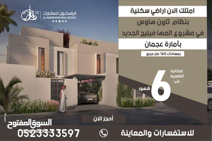 امتلك الان مشروع المها في إمارة عجمان بمنطقة الزاهية