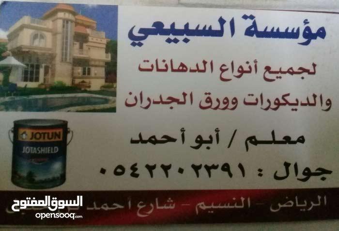معلم دهانات جميع انواع الديكورات0542202391