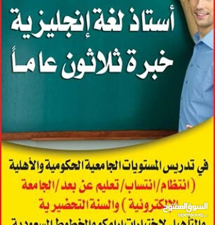 خبير لغة انجليزية دروس خصوصية للمستويات الجامعية والدراسات العليا والدورات