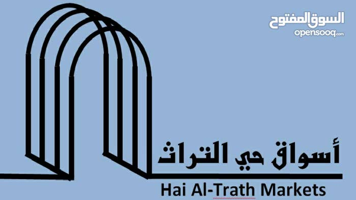 استثمر معنا في مشروع مركز تجاري بسلطنة عمان