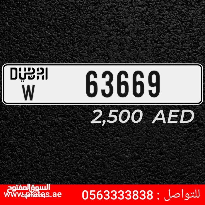 رقم بوظبي مميز (28888) كود (1)