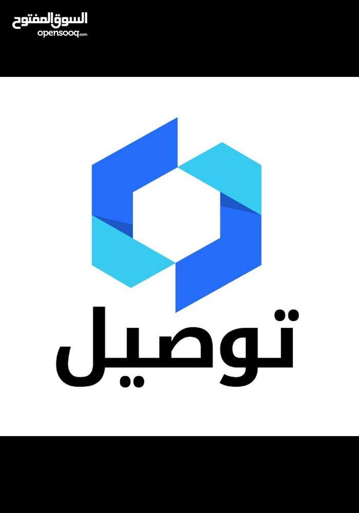توصيل من سلوي والسالميه الي الكويت.