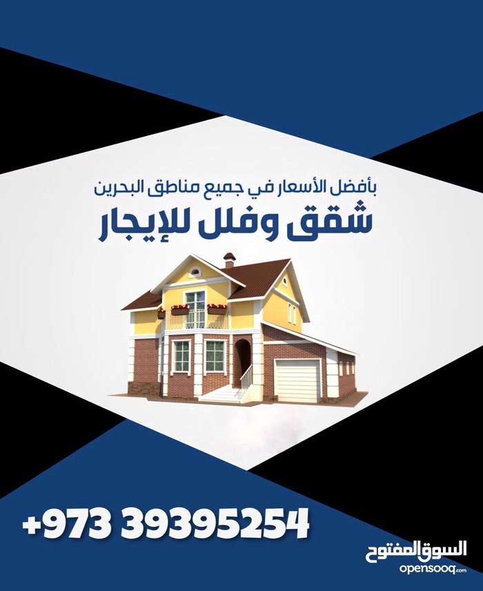 هل تبحث عن شقة للإيجار ؟