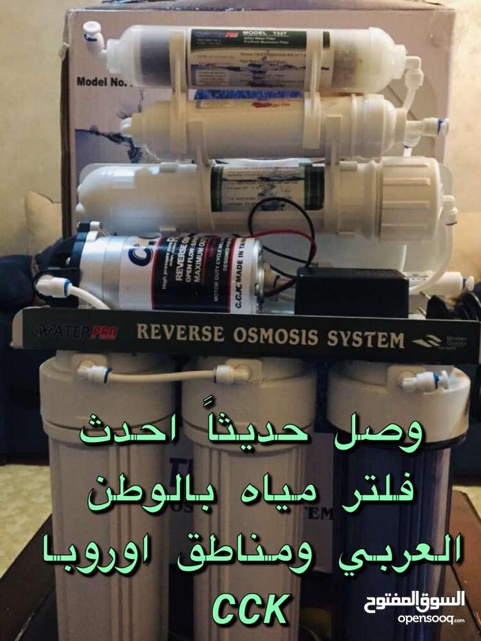 وصل حديثاً افضل جهاز فلتر مياه بالوطن العربي ومناطق اوروبا CCK 8 مراحل على نظام الاقساط المريح