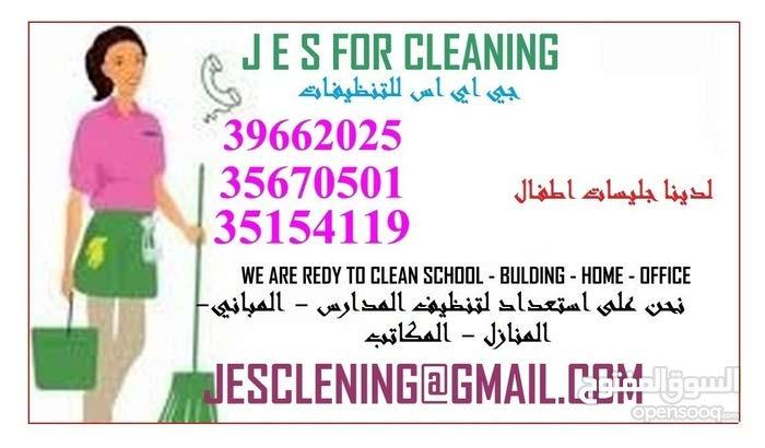 التنظيف الافضل