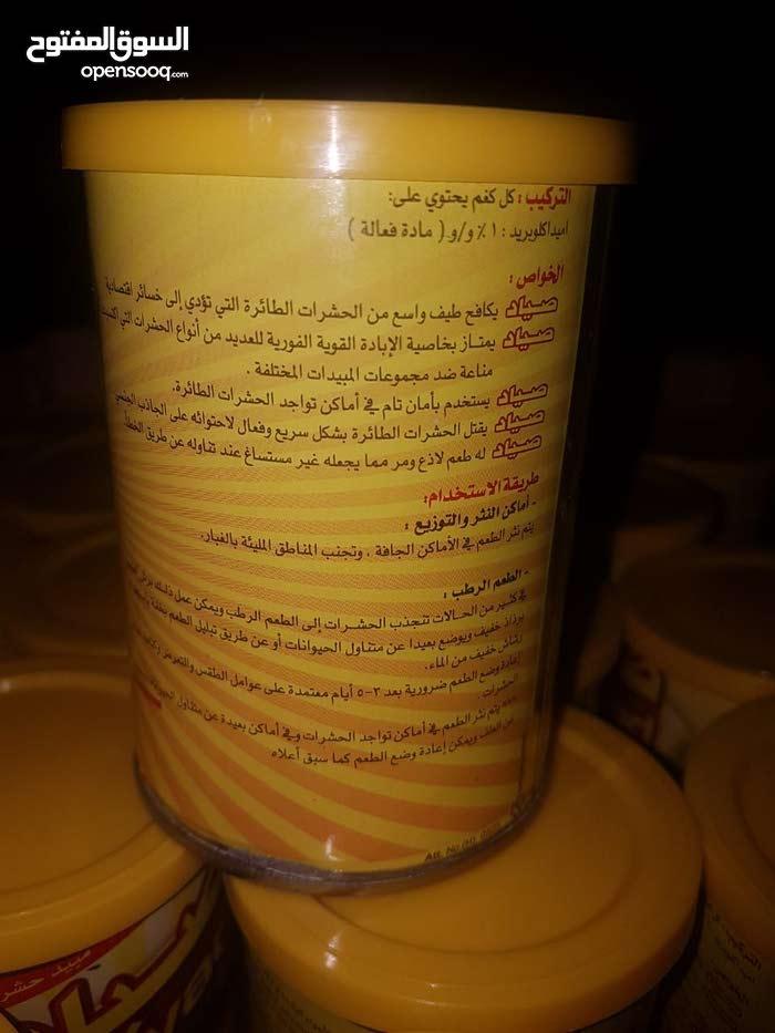 رش منازل من القارص والبق  بمنتجات امنه وغير ضارة