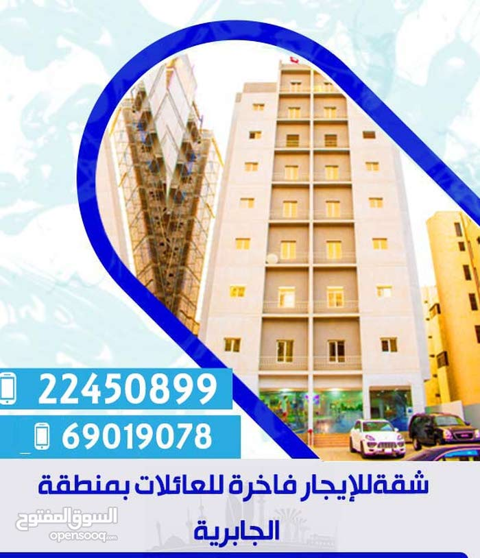 Jabriya apartment for rent with 3 rooms