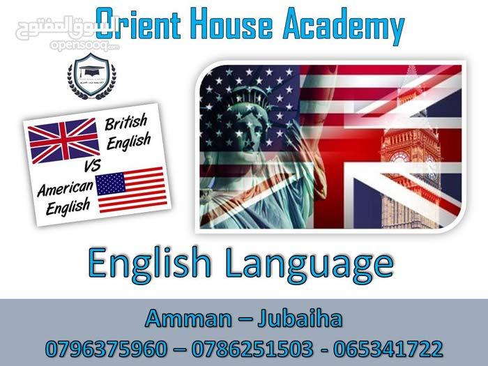 احترف اللغة الانجليزية وفرق بين الانجليزية البريطانية والامريكية / اكاديمية بيت الشرق