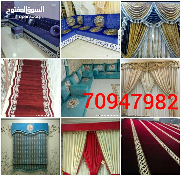 carpet.curtains